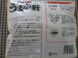 2袋2@熊本ラーメンうまか軒