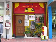 3外観@中国料理・徳福・博多区役所
