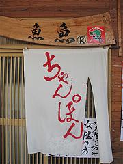 外観:入り口@魚魚(ぎょぎょ)・長住