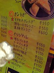 6メニュー@博多っ子純情屋台・喜柳