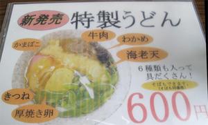 6特製うどん600円@城南うどん