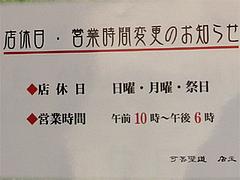 その他:店休日と営業時間の変更@可否聖道(コーヒーせいどう)・福岡市南区大橋