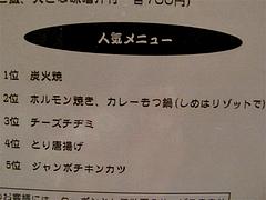 15メニュー:人気@からつ庵・奈良屋店・もつ鍋居酒屋