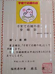 店内:子育て応援の店@麺's蓮・那珂川