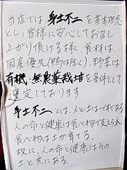メニュー:身土不二こだわり@蕎麦・木曽路・福岡