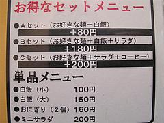 メニュー:ランチセット@博多屋・渡辺通