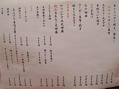 メニュー:海鮮居酒屋・海鮮丼・寿司@海鮮炉端・一手一つ・大橋