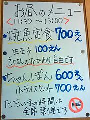 メニュー:ランチ@ごはんや・たね田・白金