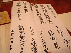 メニュー4@福岡・西中洲・博多なゝ草