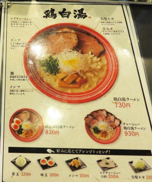 14メニュー鶏白湯