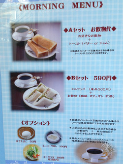 6モーニングメニュー@丸福珈琲店