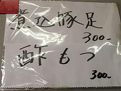 12メニュー:豚足と酢もつ@福一ラーメン・向新町