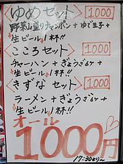 16メニュー:夜の定食セット@威風堂々・居酒屋・六本松