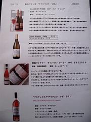 16資料1@ワイン会