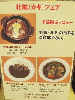5牡蠣フェア@カレー本舗博多本店