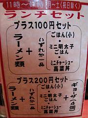 メニュー:月〜土(祝除く)11時〜17時ランチセット・馬上荘@ラーメン暖暮・西新