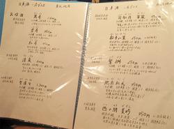 12-1日本酒メニュー@海鮮食堂い志い