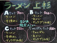 7メニュー:ランチ@長浜ラーメン上杉・唐人町