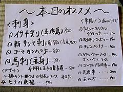 メニュー:夜の居酒屋@博多つけ蕎麦・串揚げ・博多大乗路・櫛田神社