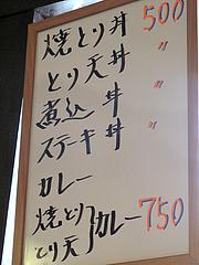 4メニュー:ランチ@焼とり筑ぜん・博多駅前