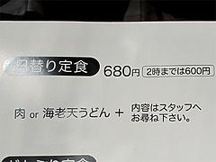 メニュー:日替わり定食@カラフル食堂・住吉店