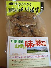 20ランチ:お土産・真空パック・冷凍@福岡・吉井・豚足・山歩(さんぽ)
