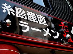 1ランチ:糸島産直ラーメン・元祖@ラーメン・伊都商店