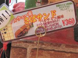 8さばサンド360円@ベーカー・バイツェン