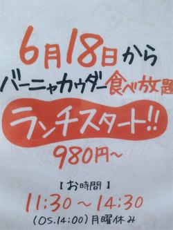 19ランチメニュー@熟成屋