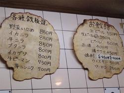 5メニュー@お好み焼き鈴