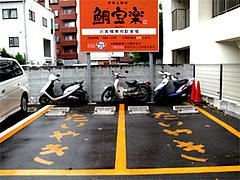 外観:たいやき駐車場@鯛宝楽・野間本店