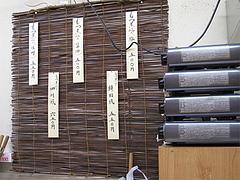 店内:カセットコンロ@和食屋が作るもつ煮込みらーめん・野間
