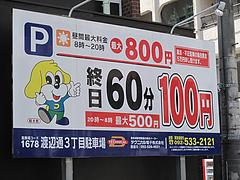 14外観:駐車場@照・TERRA(てら)・渡辺通店