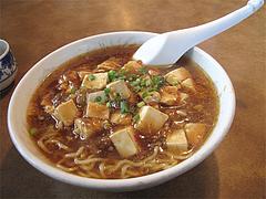 ランチ:麻婆麺680円@中華料理・蘭蘭・春日