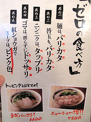 10メニュー:元祖博多ラーメン零ゼロの食べ方@ラーメン・博多一風堂・天神西通り店