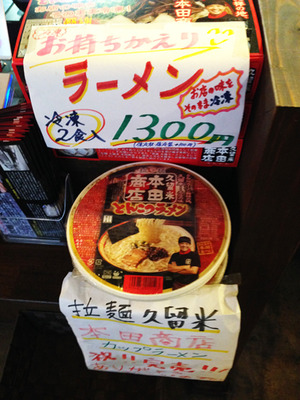 25お土産冷凍ラーメン@本田商店