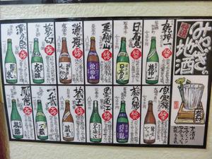 16メニュー地酒@すが井