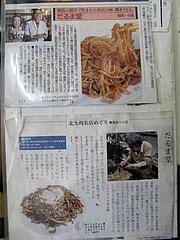 店内:だるま堂の紹介@小倉名物・元祖焼うどん・だるま堂