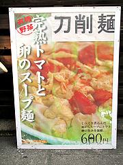 2外観:完熟トマトと卵のスープ麺・刀削麺@チャイナダイニング劉(りゅう)・中華・薬院