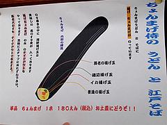 メニュー:揚げちょんまげ@ちょんまげ侍・博多川端商店街