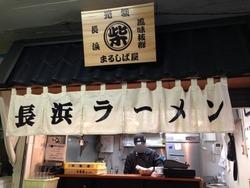 5厨房@元祖まるしば屋・柳橋本店