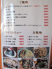 15メニュー:サイドメニュー@らーめん筑後屋・大野城店