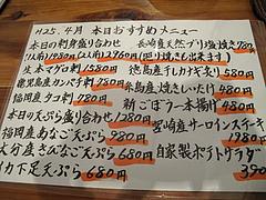 7メニュー:本日のおすすめ@海鮮居酒屋つねちゃん・姪浜