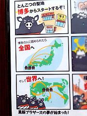 6店内:世界計画@黒豚ラーメン・黒豚ブラザーズ・大橋店