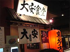 喜多方ラーメンの大安食堂@小倉リバーウォークの五つ星らーめん街