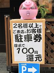 外観:コインパーキング案内@麺や・てんき・平尾