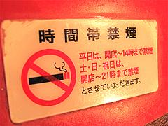 禁煙タイム@小倉ひまわり通り味の街