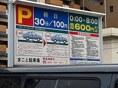 外観:駐車場@ふくちゃん亭・藤崎通り商店街