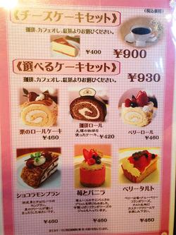 14ケーキセットメニュー@丸福珈琲店