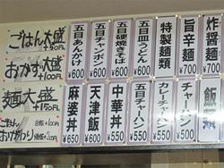 5メニュー:麺・ご飯@知味観
